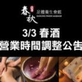 指舞春秋 3/3春酒各館別營業時間調整